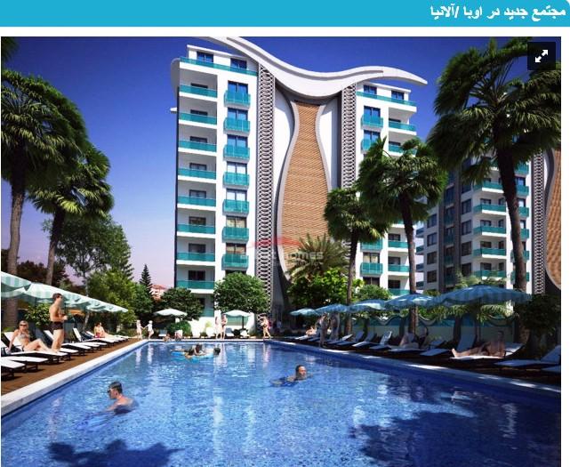 فروش آپارتمان در آلانیا ترکیه